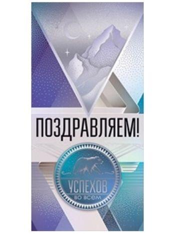 """Купить Конверт для денег """"Поздравляем! Успехов во всем"""" в Москве по недорогой цене"""
