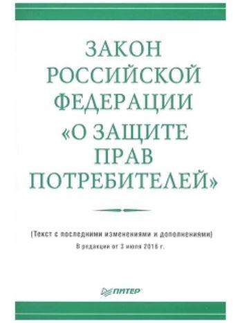 """Купить Закон Российской Федерации """"О защите прав потребителей"""" в Москве по недорогой цене"""