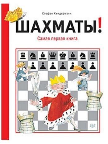 Купить Шахматы! Самая первая книга в Москве по недорогой цене