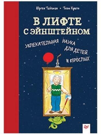 Купить В лифте с Эйнштейном. Увлекательная наука для детей и взрослых в Москве по недорогой цене