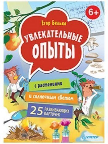 Купить Увлекательные опыты с растениями и солнечным светом. 25 развивающих карточек в Москве по недорогой цене