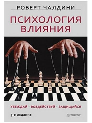 Купить Психология влияния в Москве по недорогой цене