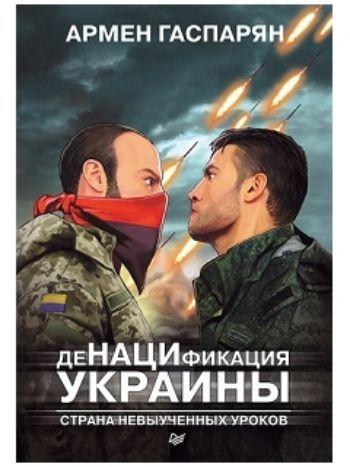 Купить ДеНАЦИфикация Украины. Страна невыученных уроков в Москве по недорогой цене