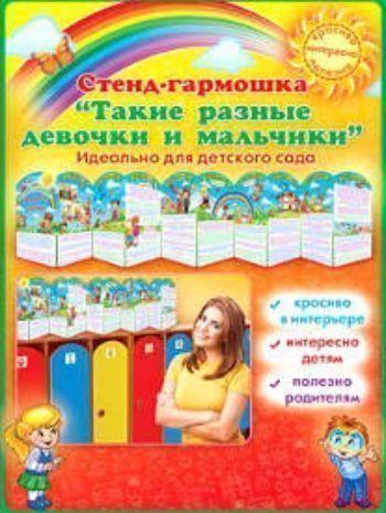 """Купить Стенд-гармошка """"Такие разные девочки и мальчики"""" в Москве по недорогой цене"""