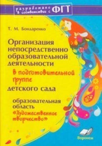 """Купить Организация непосредственно образовательной деятельности в подготовительной группе детского сада. """"Художественное творчество"""" в Москве по недорогой цене"""