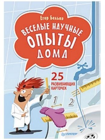 Купить Веселые научные опыты дома. 25 развивающих карточек в Москве по недорогой цене