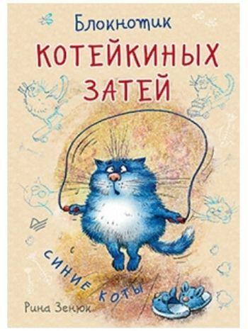 Купить Блокнотик котейкиных затей. Синие коты в Москве по недорогой цене