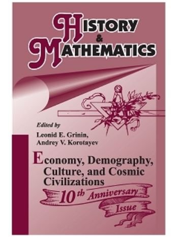 Купить History & Mathematics: Economy