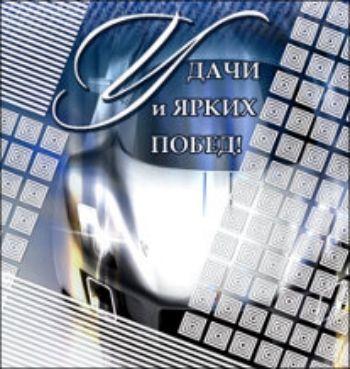 """Купить Мини-открытка """"Удачи и ярких побед!"""" в Москве по недорогой цене"""