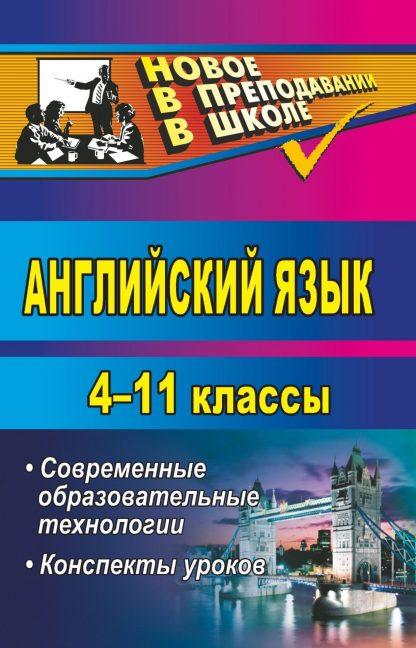 Купить Английский язык. 4-11 классы. Механизм применения современных образовательных технологий на уроках в Москве по недорогой цене