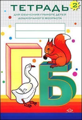 Купить Тетрадь для обучения грамоте детей дошкольного возраста в 3-х частях. Часть 2 в Москве по недорогой цене