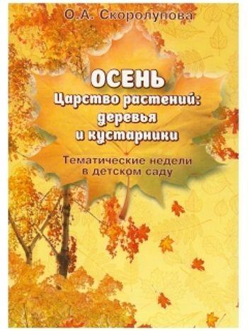 Купить Осень. Царство растений. Деревья и кустарники. Учебное пособие в Москве по недорогой цене