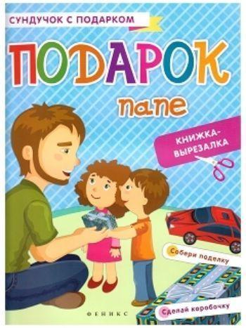 Купить Подарок папе. Книжка-вырезалка в Москве по недорогой цене