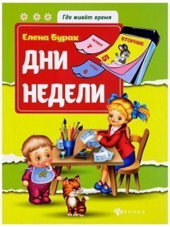 Купить Дни недели. Где живет время в Москве по недорогой цене
