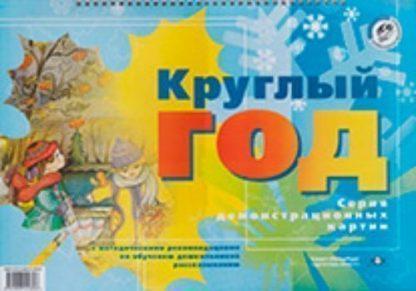 Купить Круглый год. Обучение дошкольников рассказыванию в Москве по недорогой цене