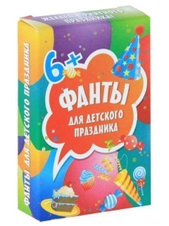 Купить Фанты для детского праздника в Москве по недорогой цене