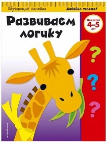 Купить Развиваем логику. Для детей 4-5 лет в Москве по недорогой цене