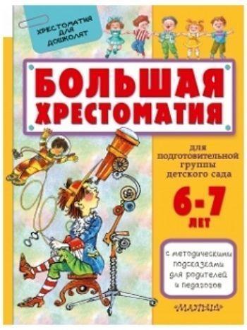 Купить Большая хрестоматия для подготовительной группы детского сада в Москве по недорогой цене