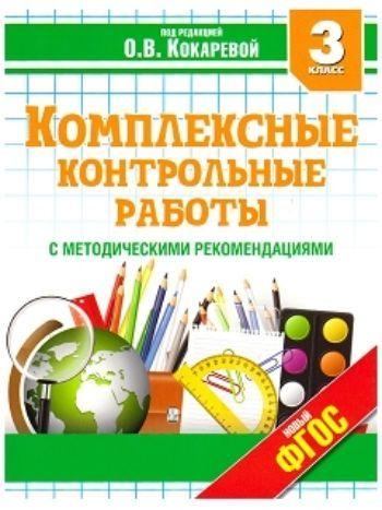 Купить Комплексные контрольные работы в 3 классе в Москве по недорогой цене