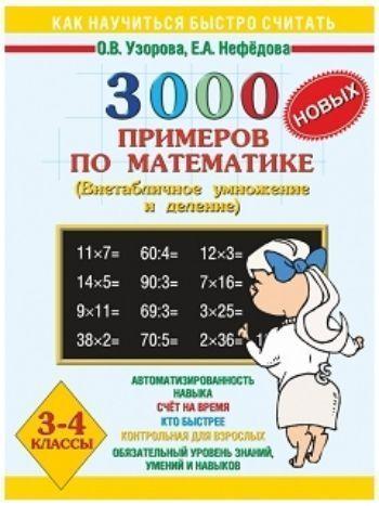 Купить 3000 новых примеров по математике. 3-4 классы. Внетабличное умножение и деление в Москве по недорогой цене