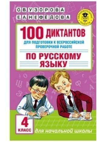 Купить 100 диктантов для подготовки к Всероссийской проверочной работе по русскому языку. 4 класс в Москве по недорогой цене