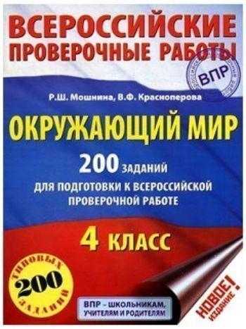 Купить Окружающий мир. 200 заданий для подготовки к Всероссийской проверочной работе. 4 класс в Москве по недорогой цене