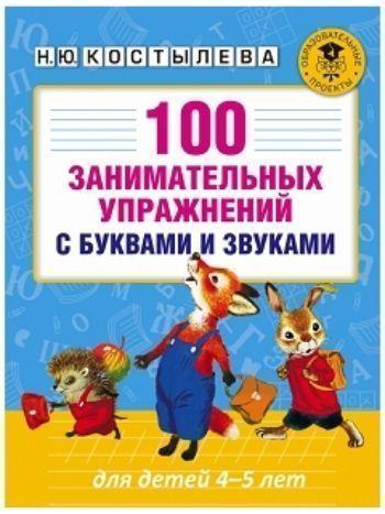 Купить 100 занимательных упражнений с буквами и звуками для детей 4-5 лет в Москве по недорогой цене