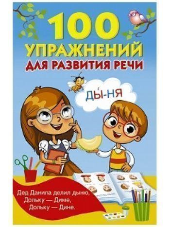 Купить 100 упражнений для развития речи в Москве по недорогой цене