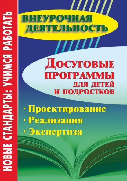 Купить Досуговые программы для детей и подростков. Проектирование. Реализация. Экспертиза в Москве по недорогой цене
