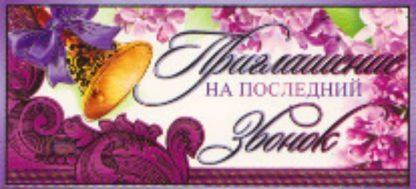 Купить Приглашение на последний звонок в Москве по недорогой цене