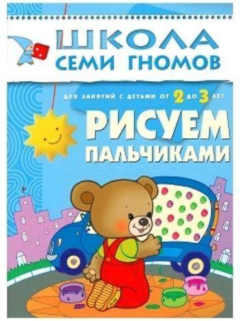 Купить Рисуем пальчиками. Для занятий с детьми от 2 до 3 лет в Москве по недорогой цене
