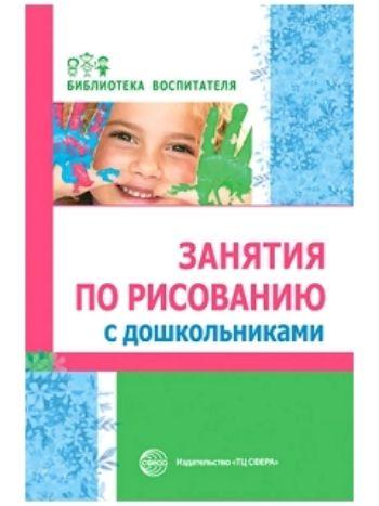 Купить Занятия по рисованию с дошкольниками в Москве по недорогой цене