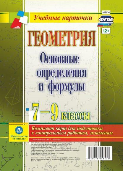 Купить Геометрия. Основные определения и формулы. 7-9 классы. Комплект карт в Москве по недорогой цене