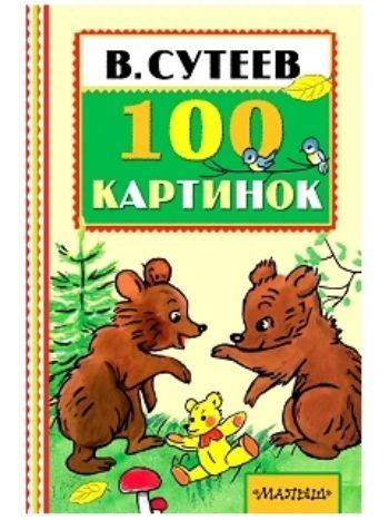 Купить 100 картинок в Москве по недорогой цене