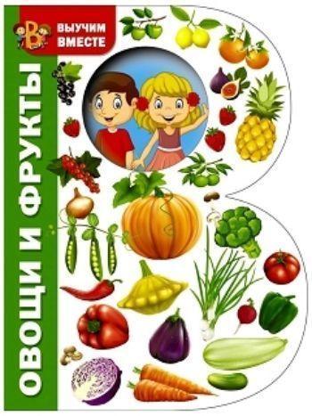 Купить Овощи и фрукты. Выучим вместе в Москве по недорогой цене