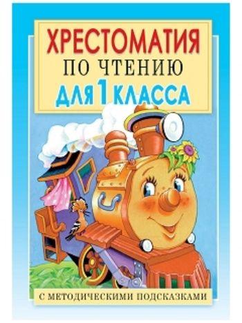 Купить Хрестоматия по чтению для 1 класса. С методическими подсказками в Москве по недорогой цене