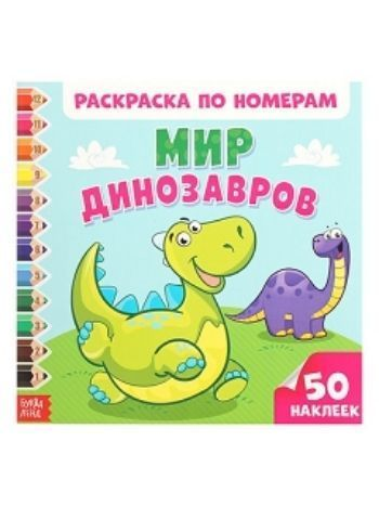 """Купить Раскраска по номерам с наклейками """"Мир динозавров"""" в Москве по недорогой цене"""