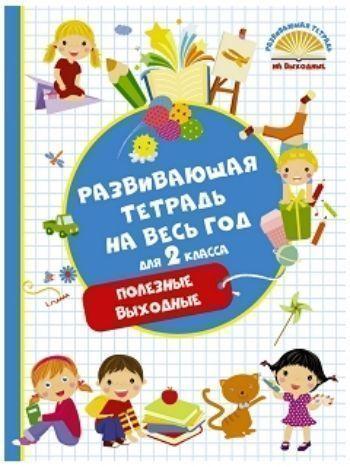 Купить Развивающая тетрадь на весь год для 2 класса. Полезные выходные в Москве по недорогой цене