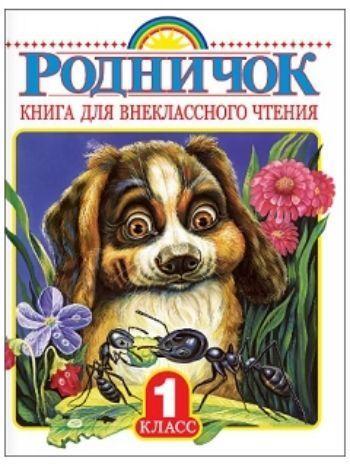 Купить Родничок. Книга для внеклассного чтения. 1 класс в Москве по недорогой цене