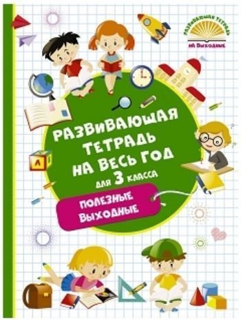 Купить Развивающая тетрадь на весь год. 3класс. Полезные выходные в Москве по недорогой цене