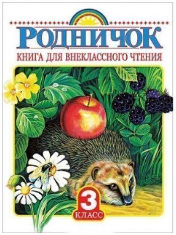 Купить Родничок. Книга для внеклассного чтения. 3 класс в Москве по недорогой цене