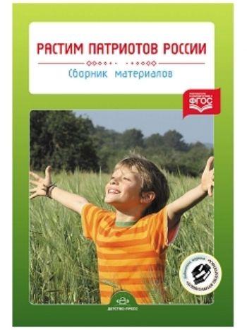 Купить Растим патриотов России. Сборник материалов по итогам конкурса в Москве по недорогой цене