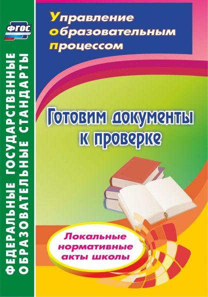 Купить Готовим документы к проверке. Локальные нормативные акты школы в Москве по недорогой цене