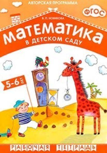 Купить Математика в детском саду. Рабочая тетрадь для детей 5-6 лет в Москве по недорогой цене
