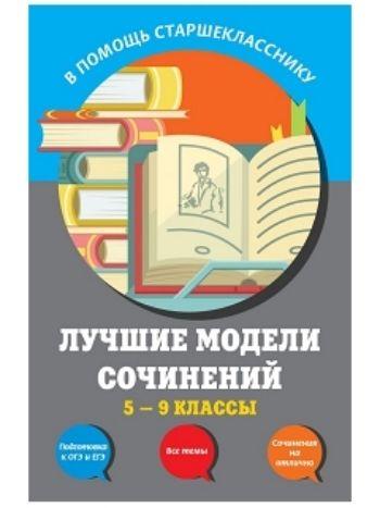 Купить Лучшие модели сочинений. 5-9 классы в Москве по недорогой цене