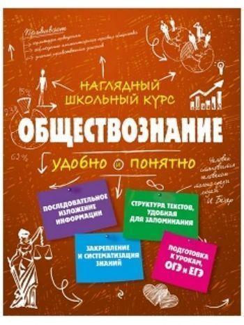 Купить Обществознание. Наглядный школьный курс в Москве по недорогой цене