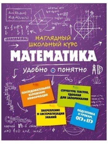 Купить Математика. Наглядный школьный курс в Москве по недорогой цене