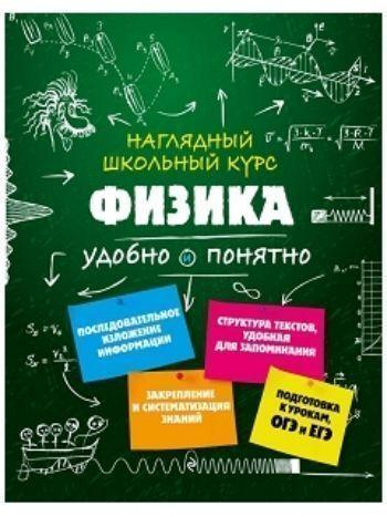 Купить Физика. Наглядный школьный курс в Москве по недорогой цене