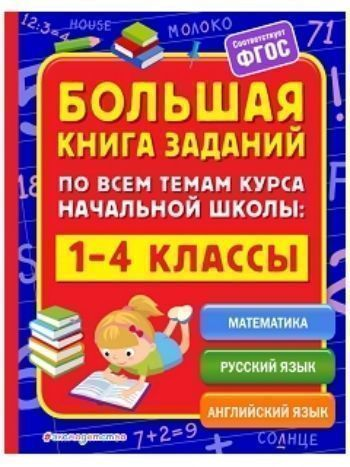 Купить Большая книга заданий по всем темам курса начальной школы. 1-4 классы в Москве по недорогой цене