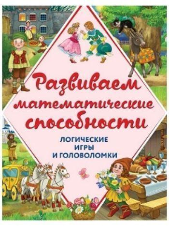 Купить Развиваем математические способности. Логические игры и головоломки в Москве по недорогой цене